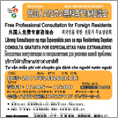 【TOPICS】2/26(日)「外国人のための無料専門家相談会」を開催
