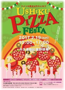170208ushikuhina00021