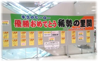 170208ushikuhina00025