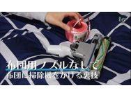 【裏技】布団用ノズルなしで布団に掃除機をかける方法