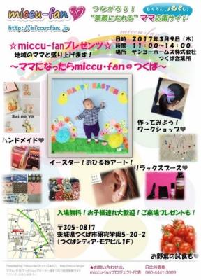 170223miccu-fan00001