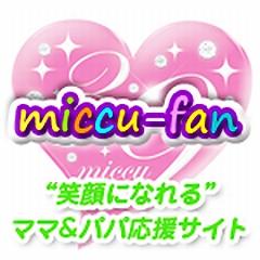 170223miccu-fan00012