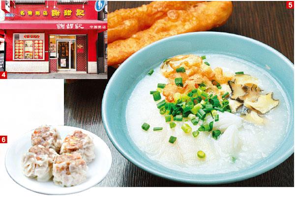 魚介のうま味を味わうダシで炊くトロトロ中華がゆ「謝甜記(シャテンキ)」
