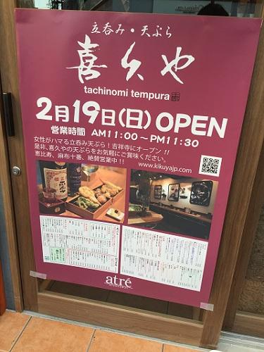 2017kikuyakichijoji3
