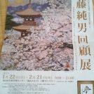 流山で開催中の『後藤純男回顧展』を観て来ました