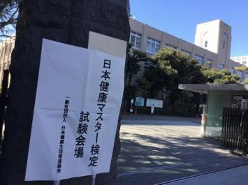 日本健康マスター検定♡ベーシック・エキスパートコース内容
