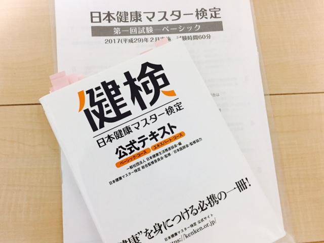 日本健康マスター検定(けんけん)受験してきました!