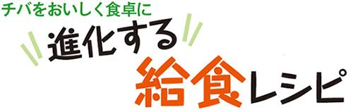 chi150618kyu_t0
