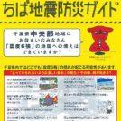 【第15回】自分の命を守る方法を「ちば地震防災ガイド」で再確認<千葉の暮らし>