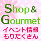 denen_shopgourmet0223_eye