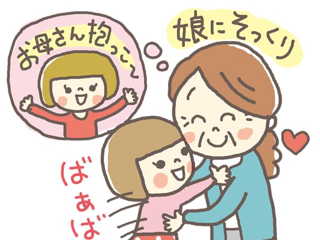 """孫のいるリビング読者438人に聞いた! """"孫育て""""の本音"""