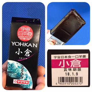 mac_yokan3