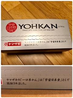 mac_yokan4