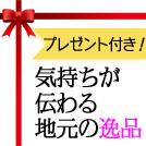 machida_present_eye