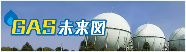【第2回 大阪ガス】ガス事業110年の経験を 暮らしのサポートと環境への貢献に