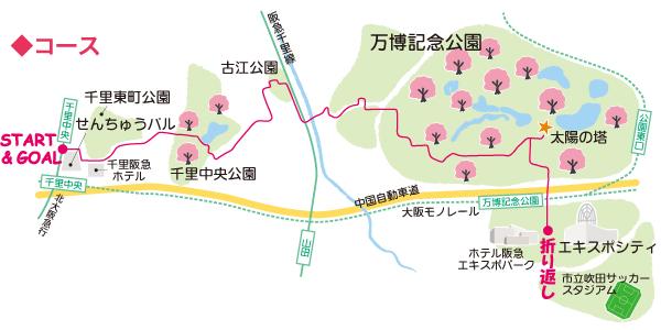 「1000人すまいる桜ウオーク2017」コース