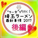 埼玉ラーメン 最新事情2017〈後編〉