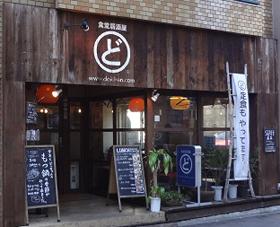 食堂居酒屋どいちゃん本店