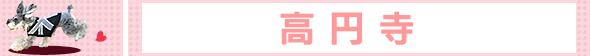 高円寺でワンコOK