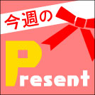 メリタジャパンの電気ケトルやジェームズマーティン ギフトセットが当たる!