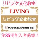 【生徒募集をお手伝い】第35期「リビング文化教室」加入者募集中!