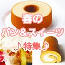 【特典あり】春の新作・人気パン&スイーツ特集♪