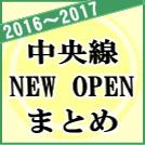 0309-newopen-eyecatch2
