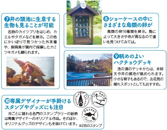 0316-inogashira23