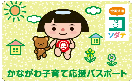 子育て 応援 東京 パスポート