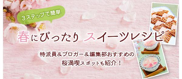桜色が華やか! 目にも楽しい3ステップの簡単スイーツレシピ