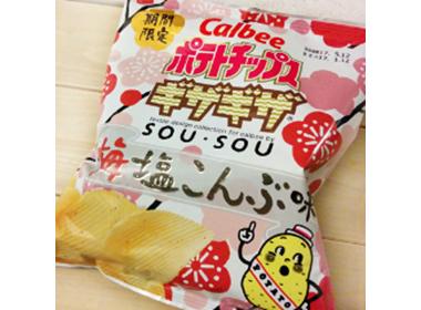 みつけた!期間限定「SOU・SOU×Calbee」『ポテトチップスギザギザ 梅塩こんぶ味』☆