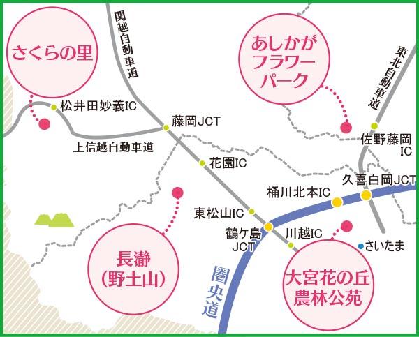 【北関東エリア】早くて便利 《圏央道で行こう!》感動!春の花名所<PR>