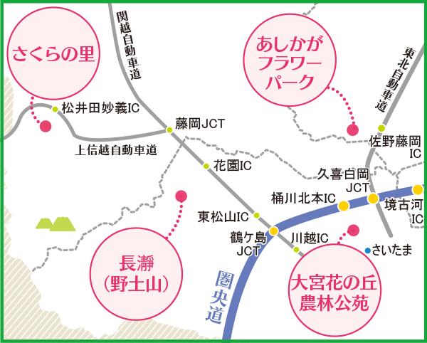 圏央道 春の花名所マップ 北関東エリア