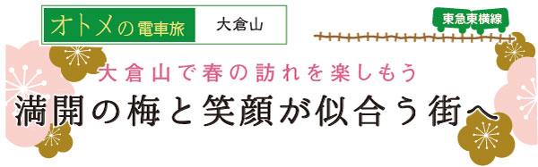 オトメの電車旅<大倉山>大倉山で春の訪れを楽しもう