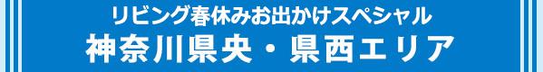 リビング春休みスペシャル 神奈川県央・県西エリア