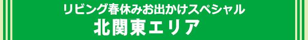 リビング春休みスペシャル 早くて便利 《圏央道で行こう!》感動!春の花名所 北関東エリア