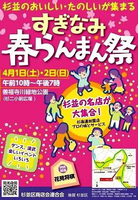 2017suginamiharuma1