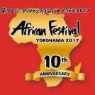 アフリカンフェスティバル1