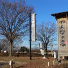 春一番!キャンプデビューはここへ!手ぶら&10種類以上の温泉。神川町