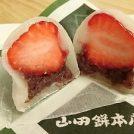 【桜山】甘い香りに心ときめく!山田餅本店のいちご大福で春を先取りしませんか?