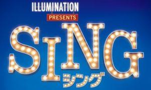 映画『SING /シング』オトナとコドモの楽しみ方