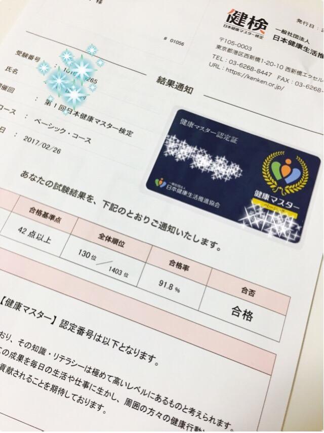 合格しました!日本健康マスター検定