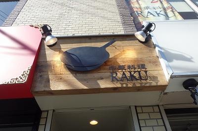 与野駅東口 カフェのような こだわり本格中華「中華料理RAKU」