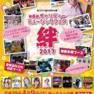 4/9(日)チャリティーミュージックフェス絆2017