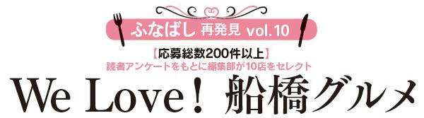 We Love! 船橋グルメ〈ふなばし再発見vol.10〉