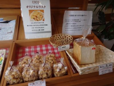 ラスクと食パン