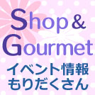 denen_shop&gourmet0330_eye