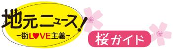 osk_sakura-guide_logo0315