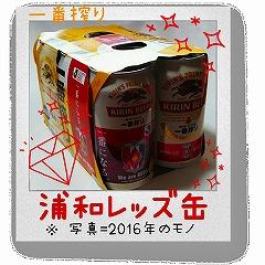 一番搾り:浦和レッズ缶