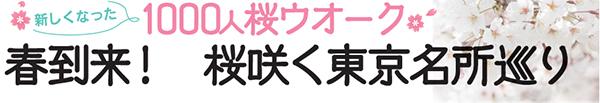 春到来! 桜咲く東京名所巡り 1000人桜ウオーク